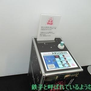 2020年2月・六本木 天空ノ鉄道物語 その17~天空ノ鉄道物語 その16~