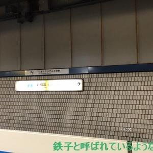 2020年2月 横浜市営地下鉄ブルーライン・新横浜駅