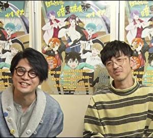 【声優動画】 TVアニメ『ぼくのとなりに暗黒破壊神がいます。』 福山潤さんと櫻井孝宏さん コメント