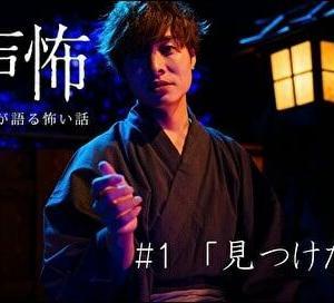 【声優動画】  岡本信彦さんによる怖い話  「見つけた」