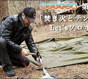 【動画】  大塚明夫さんが焚き火のために松ぼっくりを集め、さらにテント張りにチャレンジ!!!