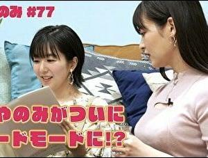 茅野愛衣さん、上坂すみれさんからランジェリーもあるよ写真集の発売を促されるwww【動画あり】