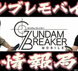 【声優動画】 小野坂昌也さんが 『ガンダムブレイカーモバイル』 を実機プレイ!時計が机にwww
