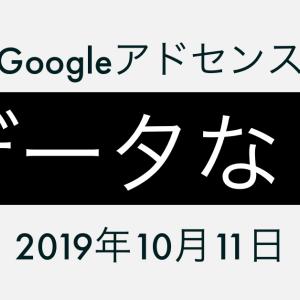 アドセンスおかしい、 アプリで不具合発生中?「データなし」と表示されて見られない。Google Adsense最新情報 2019年10月8日今日現在