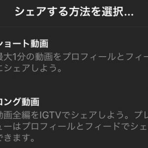 インスタアプリで動画アップ時「IGTV or フィード投稿」選択可能に!1分以上の動画アップ時。Instagram/IGTV新機能アップデート最新ニュース 2019年12月