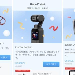 Osmo Pocketが8690円値引き中!Osmo Pocketの事が大体わかる過去レビューまとめ。DJI年末セールでオズモポケット、アクション、その他値下げ/割引き中。2019年12月13日