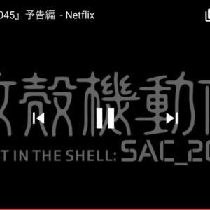 攻殻機動隊 SAC_2045 2020年4月、Netflixにて全世界独占配信!アニメ/サブスク動画/ネトフリ最新情報 2020年1月