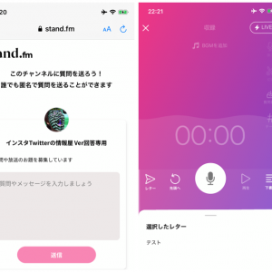 stand.fm使ってみた!質問箱みたいなラジオ配信アプリ。Anchor/Radiotalkと比較。ポッドキャスト最新情報 2020