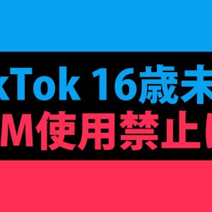 TikTok 16歳未満はDM使用禁止に。ダイレクトメッセージ機能が使えなくなる予定。TikTok 最新ニュース 2020年4月17日