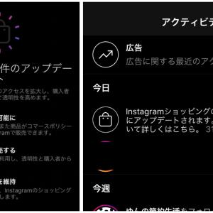 インスタショッピング機能7月9日にアップデート。再申請方法の明確化や却下理由表示?クリエイターアカウントも商品販売可能に。Instagramビジネス向け新機能 最新情報 2020年6月