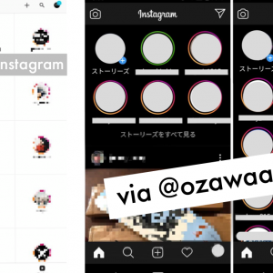 インスタストーリーズが画面いっぱいに。2段から「すべて見る」テスト中?廃止済みDirect from Instagram風に。インスタグラム最新情報 2020年6月
