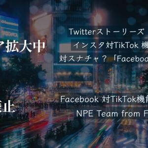 Twitterフリート/インスタReels/Facebookアバター エリア拡大中。Hobbi/対 TikTok FB Lasso廃止。SNS新機能 最新ニュース 2020年7月