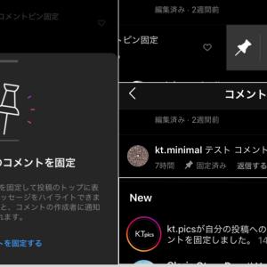 インスタ コメントのトップピン固定が可能に。Instagram新機能アップデート最新情報2020年7月