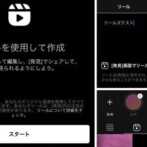 インスタ リールとは?TikTokみたいなリールズ発表!使い方、仕様まとめ。Instagram最新情報 2020年7月