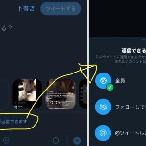 Twitter返信制限する「クソリプ予防/事前阻止」機能iOS全ユーザーに公開?使えないけど。ツイッター新機能アップデート最新ニュース2020年8月