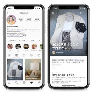 インスタまとめ機能は一部ユーザー先行、商品/場所まとめは今回初テスト。ショップタブにも表示?Instagram新機能 最新ニュース 2020年9月