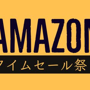 Amazonタイムセール祭り9月19日9時から。気になるやつ、おうち時間/WFHに良さそうなモノとか。