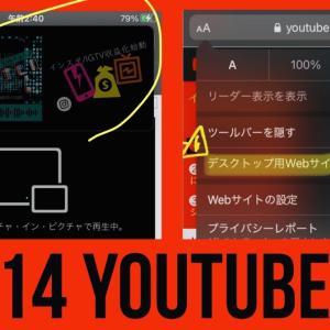 iOS 14「YouTube ブラウザでピクチャ・イン・ピクチャできなくなった」の対処法。「バックグラウンド再生できない」「すぐ戻ってしまう」の解決策、ながら見PiPのやり方解説※2020年9月20日時点