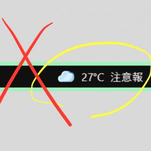 Windows10 タスクバーに出現した天気予報や気温を消す/非表示のやり方。機能をオフにする方法