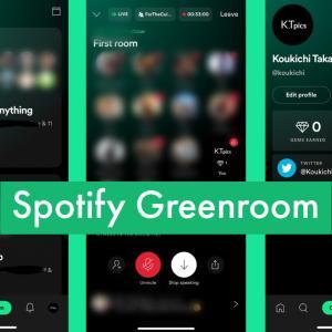 Spotify Greenroomが公開!対クラハ/スペースアプリ。仕様や使った感想ざっくりまとめ。ソーシャルオーディオ/音声ライブチャット 最新ニュース 2021年6月