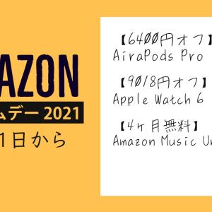 AirPodsが2万4千円!Apple Watch 6も安い!Amazonプライムデー 2021。気になる商品、お得安いやつメモ。