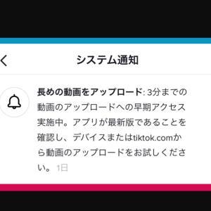 TikTok 3分動画 全ユーザー投稿可能に。関連:Instagramリールは60秒/IGTVが進化。TikTok新機能アップデート 2021年7月