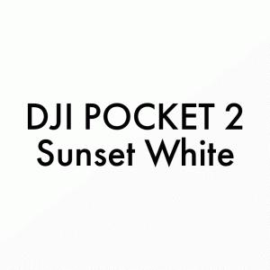 DJI Pocket 2 新色「サンセットホワイト」まもなく発売!