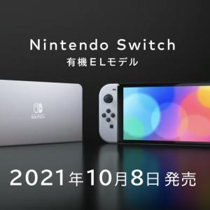 新型Nintendo Switch 有機ELモデル発表!発売日は10月8日。価格は37,980円。9月予約開始予定