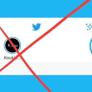 ツイッター、フリートやめるってよ「さよなら、Fleets」8月に廃止!幻となった開発中機能ほか。Twitter最新ニュース 2021年7月