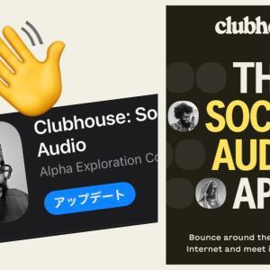 Clubhouse招待制廃止!新アプリアイコン、新ロゴ&Webサイト公開!クラブハウス最新情報 2021年7月