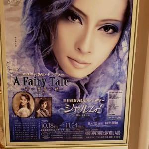 宝塚花組公演「A Fairy Tale -青い薔薇の精-」「シャルム!」