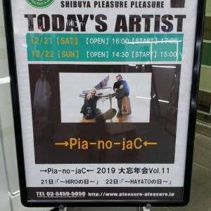 →Pia-no-jaC← 2019 大忘年会 Vol.11 ~HIROの日~