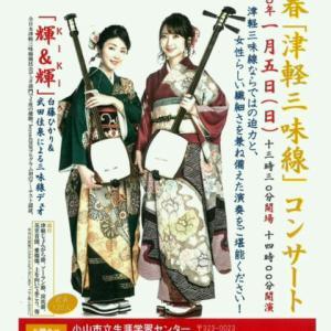 新春 津軽三味線 輝&輝 コンサート
