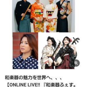【ONLINE LIVE!和楽器ふぇす。への道】vol.0