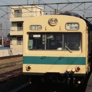 南武線101系 高度経済成長を支えた車両 1996-03-31