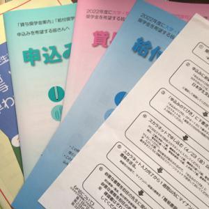 日本学生支援機構の奨学金。高校入学と同時に情報収集開始するべき。