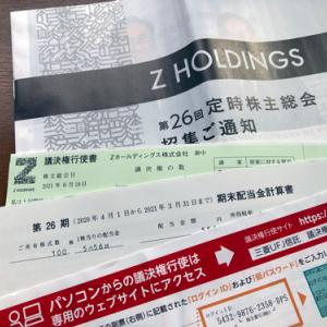 配当は1株5.56円でした。【Zホールディングス(4689)】