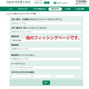【自衛隊大規模接種センター】からのフィッシングメール
