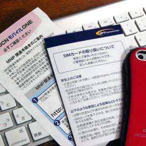 年間10万円以上の節約効果にビックリ【格安SIM】