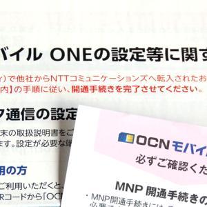 ここだけは要注意【OCNモバイルONEへのMNP】