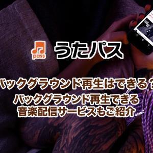 うたパスは音楽はバックグラウド再生は可能?対応している音楽配信サービス・アプリ