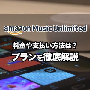 Amazon Music Unlimitedとは?料金や支払い日、更新日などクレジッカード以外で契約可能かご紹介