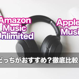 Amazon Music UnlimitedとApple musicどっちがおススメか徹底比較|曲数・料金や機能から評判や口コミ比べ