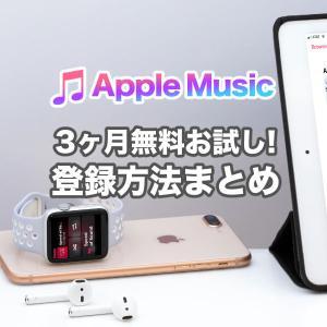 Apple Musicの3ヶ月無料トライアル登録手順|クレジットカードなしでお試し契約する方法や自動更新の確認
