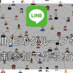 LINEのグループを強制参加の承認なしで作る方法|追加・削除・編集・退会のやり方と各項目の解説