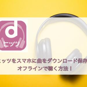 dヒッツをスマホに曲をダウンロード保存してオフラインで聴く方法!オフラインで聴ける音楽配信サービスまとめ