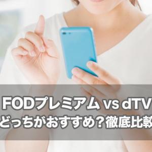 FODとdTVを料金や作品など徹底比較!どちらのVODに登録するのがオススメ?