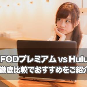 FODプレミアムとHuluを徹底比較!どちらVODに契約し加入をオススメする?