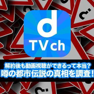 dTVチャンネルは解約後にドラマや映画が継続で視聴可能という都市伝説って本当?