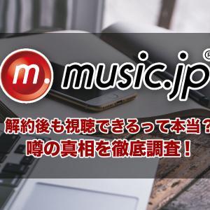 music.jpは解約後に映画やドラマなどの動画や映画が再生でき視聴可能という都市伝説って本当?